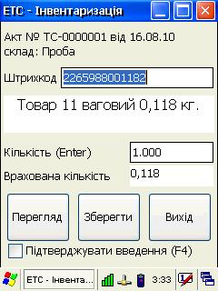 Inventory_2_1